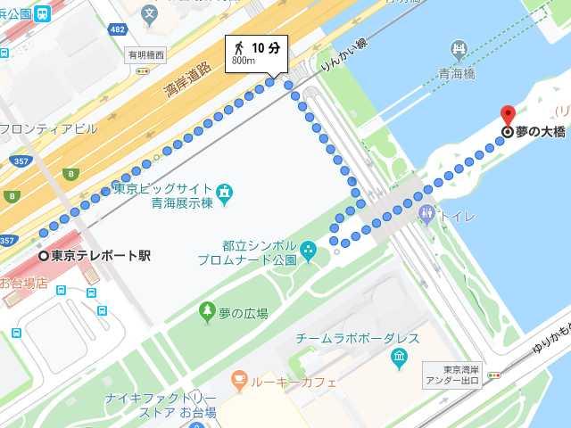 東京テレポート駅から夢の大橋への徒歩ルート